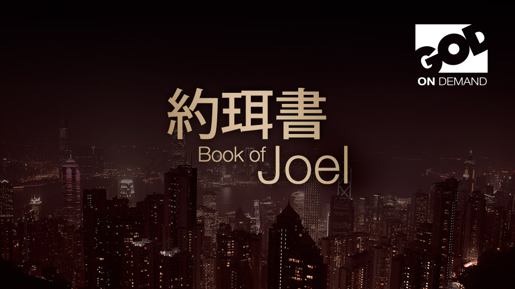 IHOPKC Book of Joel